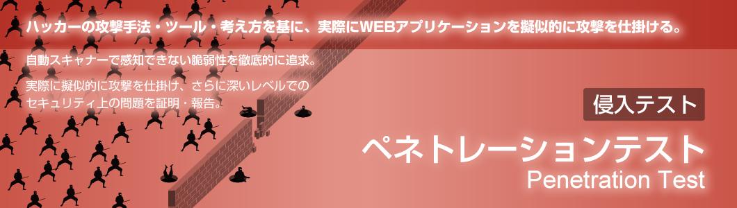WEBアプリケーションのペネトレーションテストの詳細ページへ