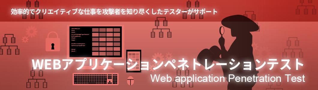 ペネトレーションテスト - WEBアプリケーション