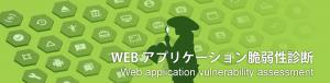 WEBアプリケーション脆弱性診断