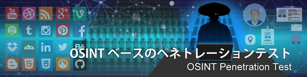 OSINTベースのペネトレーションテスト